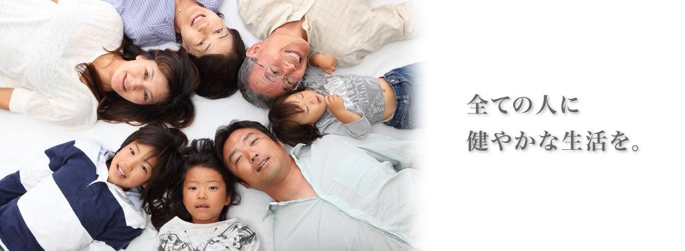 マルタカアシストは全ての人に健やかな生活をご提供します。